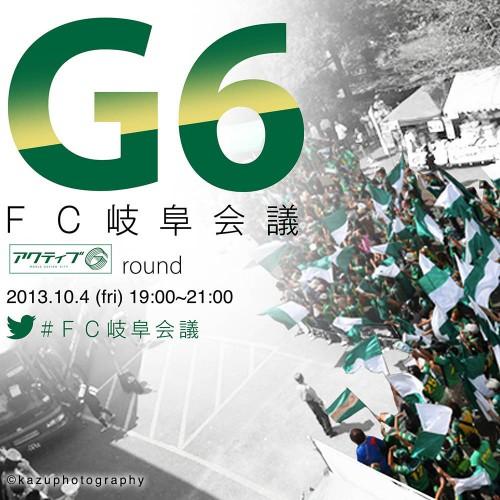 gifu_g6