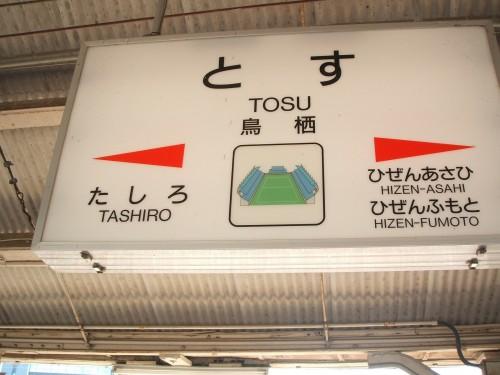 140504tosu_station