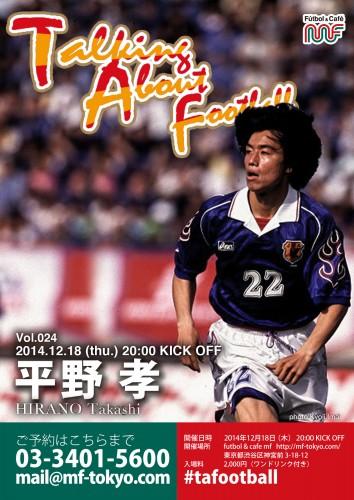 141218_taf_平野 のコピー