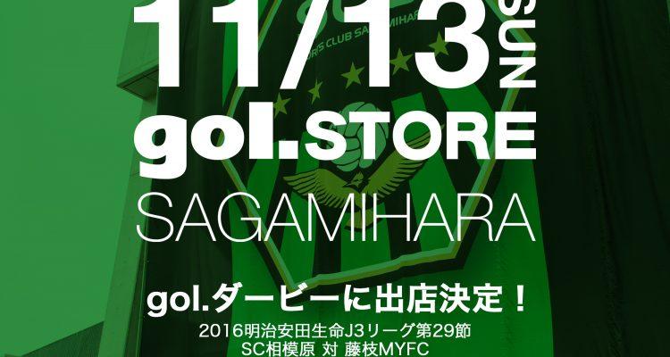 sagamiahara_4_3